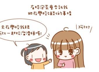 【泡菜3Y4M】每個小孩都有一個隱形的朋友