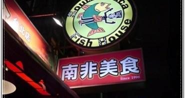 (食)台北市松山區的南非美食...(口袋名單)
