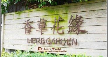 (食)台北縣泰山鄉的香草花緣
