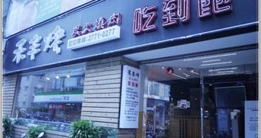(食)台北市大安區的禾丰烤