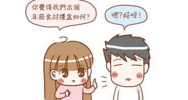 【魚寶貝】2015五福臨門年節禮盒 魚寶貝開賣囉!