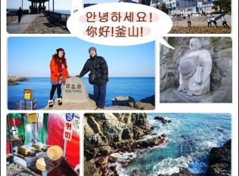 韓國釜山 Spa land、龍宮寺、樂天飯店