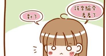 ★【3週】策畫懷孕的驚喜 (上)