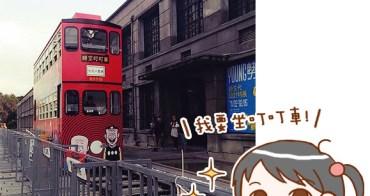 【遊記】不去玩太可惜了! 老夫子50周年特展!