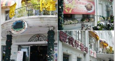 (食)台北市北投區的巴隆歐式主題餐廳