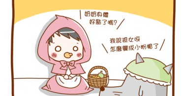 【邀稿】女孩們的小紅帽夢想