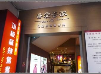 (食) 台北市大安區的吾愛吾家
