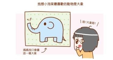 ★【2Y2M】小泡菜愛大象
