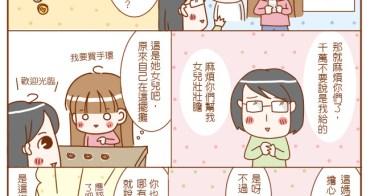 【日常】母女心
