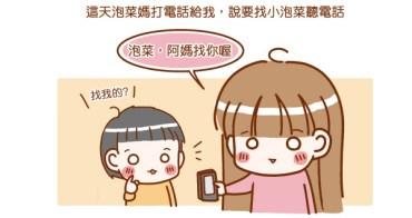 ★【2Y2M】阿媽阿媽? 傻傻分不清楚