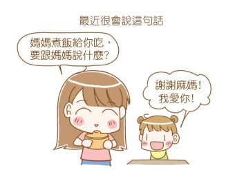 小孩學講話
