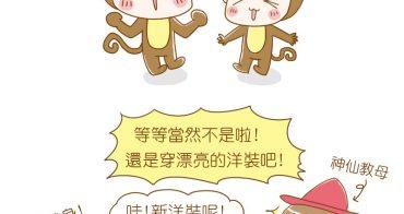 百事特 猴年過新年 來幫孩子挑選新年新衣服!