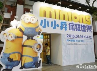 小小兵瘋狂世界展銷會 2016在華山 01/6~04-12