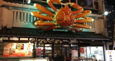 大阪美食推薦 螃蟹道樂 精緻美味的螃蟹料理 螃蟹生魚片超美味~