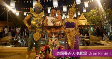 泰國曼谷親子行 天使劇場 Siam Niramit 泰國文化站 超推薦的親子行程