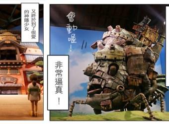 台北華山 吉卜力特展 宮崎駿登台  重現吉卜力的動畫世界