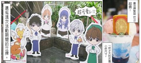 台北西門 庫洛魔法使限定咖啡廳Animate cafe 台北出張店