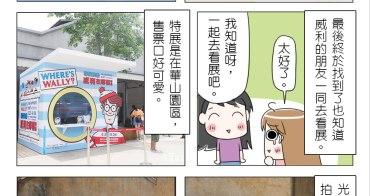 台北華山 威利在哪裡特展 來找紅白條紋可愛的英國男孩
