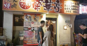 大阪燒肉│推薦 榮華亭燒肉 牛舌吃到飽!便宜又優質好吃的燒肉店!