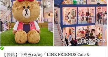 LINE Friends Cafe 台北 信義 新光三越 不是咖啡廳的咖啡廳