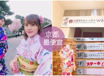 京都和服體驗 推薦 出租 京都和服租借Wargo 京都最便宜 平價店不到600元!
