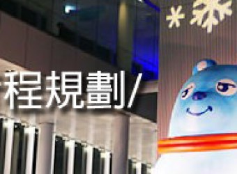 大阪自由行│親子 行程規劃 四天三夜 來去大阪城、心齋橋、環球影城!