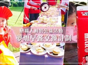 簡單傳愛戀職人鮮奶公益活動 夢想早餐交換計畫 ~有了營養才有力氣夢想