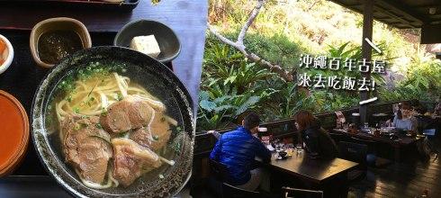沖繩美食必吃│百年古家 大家(うふやー)午餐、 傳統沖繩麵、阿咕豬Agu 豬火鍋