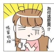 泡菜垃圾話 關於日本居酒屋文化….