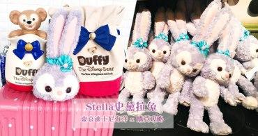 東京迪士尼 海洋│必買 Duffy達菲、Stella史黛拉兔x購買攻略!海洋商品 (2018最新)