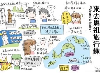 來去馬祖旅行!手繪日記 馬祖好吃又好玩!