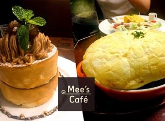 mee's cafe│來自東京澀谷的厚鬆餅 舒芙蕾歐姆蛋包飯柔軟口感超推薦