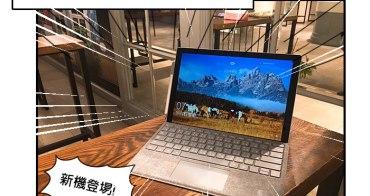 New Surface Pro。微軟Microsoft 超質感筆電 超輕薄 是筆電也是平板喔
