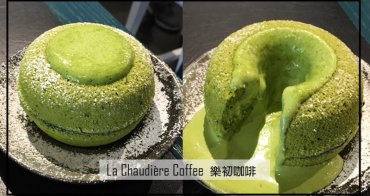中山國中 咖啡│網路爆紅的爆漿抹茶甜甜圈  還有好喝的咖啡 樂初咖啡