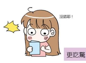 /臉書小漫畫/ 意外發現女兒的功課