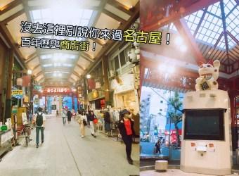 名古屋景點│大須商店街 大須觀音寺 來去名古屋商店街大採購!
