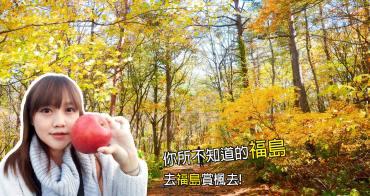 你所不知道的福島 來去福島 旅遊! 福島景點、福島賞楓、福島遊記 四天三夜總整理