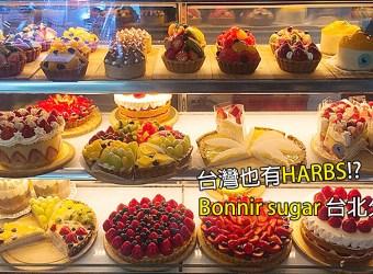 Bonnir sugar 善導寺、台北 水果草莓層蛋糕、各式甜點 還可以訂製生日蛋糕