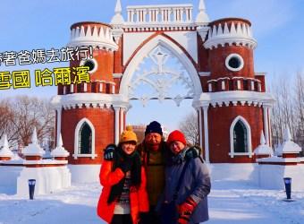 哈爾濱旅遊。帶爸媽去旅行!前往冰雪節! 哈爾濱必買、行程 懶人包