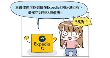 Expedia 智遊網 機加酒一次購買搞定!最多58折 國內親子飯店竟下殺到20%優惠