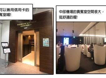 JCB 貴賓室│名古屋中部機場 飲料啤酒無限暢飲~日本29個機場均可使用喔!