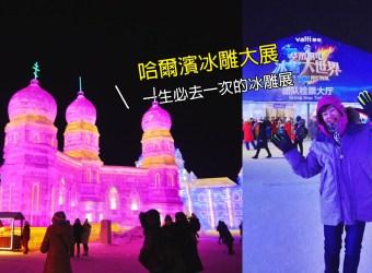 哈爾濱旅遊 哈爾濱冰雕 (2018) 來去看七彩炫麗的冰雪世界~一生必去一次的冰雕展