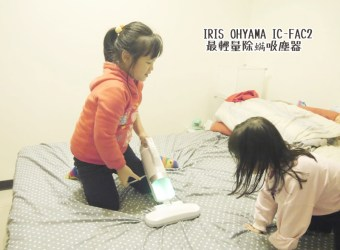 【開團】IRIS OHYAMA IC-FAC2 超輕量除蟎吸塵器/不用飛去日本搬了!日本媽媽推薦第一塵螨吸塵器 公司貨有保固