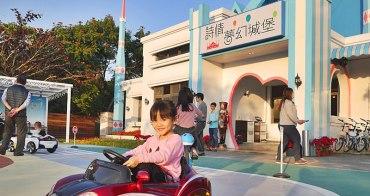 嘉義住宿親子/親子詩情夢幻城堡/露營車 溜滑梯主題房、超跑賽車 晚上還有放天燈活動!