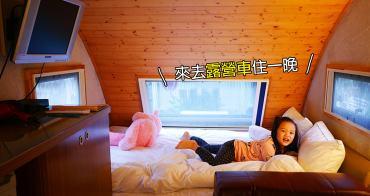 嘉義住宿親子/詩情花園渡假村 阿里山下 在RV露營車裡住一晚!還有BBQ、放天燈活動!
