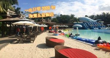 觀瀾湖度假酒店 周董、美國隊長都來這裡度假了 你能不來嗎? 一晚只要$2000的五星飯店!