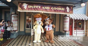 達菲Duffy的新朋友!黃色可愛小狗Cookie來耶!香港迪士尼 周邊商品搶鮮報 cookie duffy