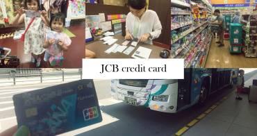 用JCB信用卡帶你暢遊日本!去日本買藥粧、吃美食、逛景點!