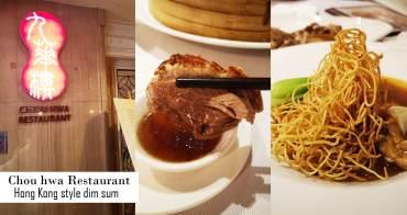 九華樓/華泰王子大飯店九華樓 九華樓飲茶 九華港點集 前菜、點心、主菜一次享用 2018