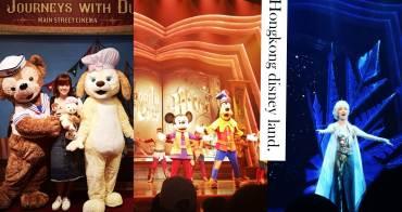 香港迪士尼攻略/交通/行李寄放/重點遊樂攻略篇 離台灣最近的迪士尼樂園!2018 2019